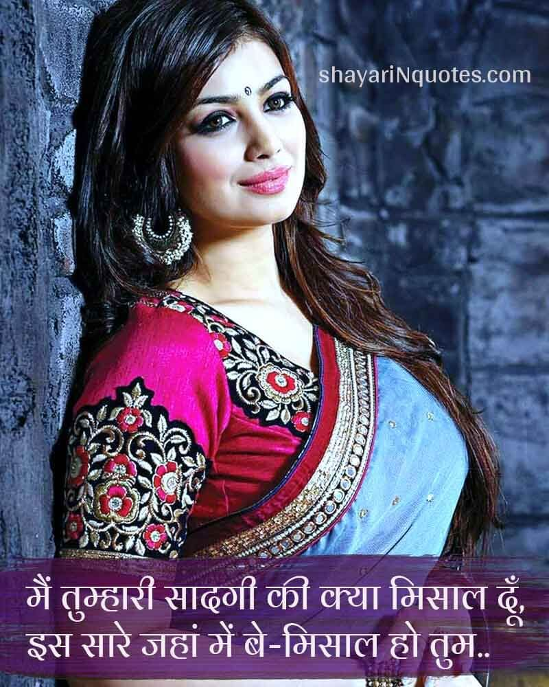 Beauty Praise Quotes In Hindi - ShortQuotes.cc