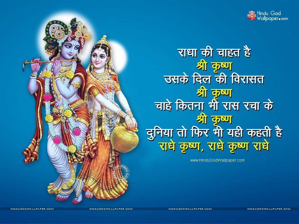 radha krishna images with quotes radha krishna wallpapers in 2018