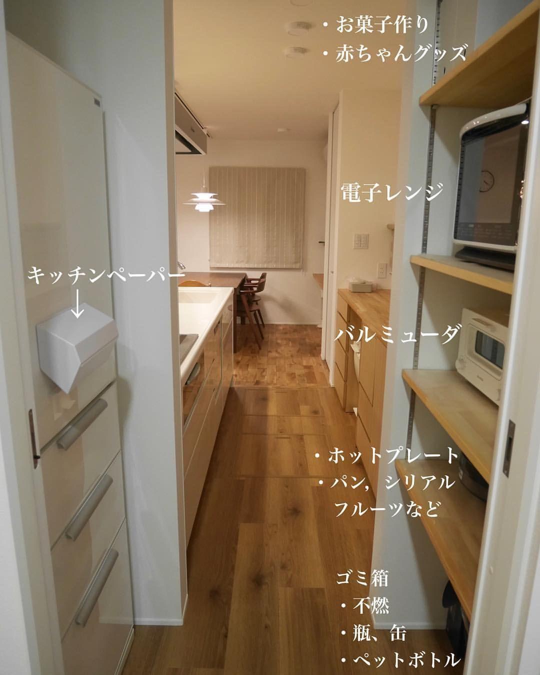 こんばんは 前回ご質問頂いた 我が家の家電収納です 横幅