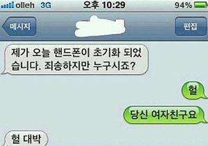 """""""이 남자 패기 좀 보소!"""" 남친 문자에 女 `멘붕`"""