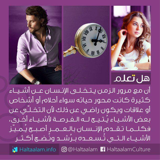 هل تعلم Haltaalam Twitter Arab World