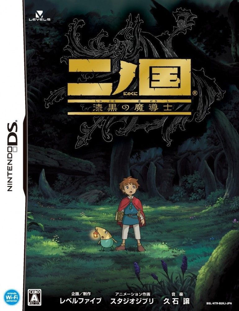 Ni No Kuni Book Magic Master Ninokuni Nintendo Ds New Japan Studio Ghibli Ni No Kuni Nintendo Ds Nintendo