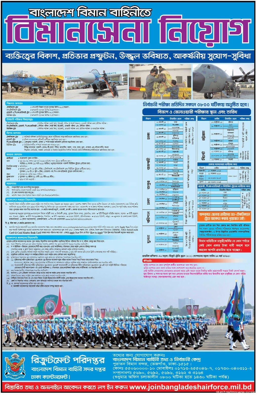 Post Soldier Recruit At Bangladesh Air Force Best Jobs Site In