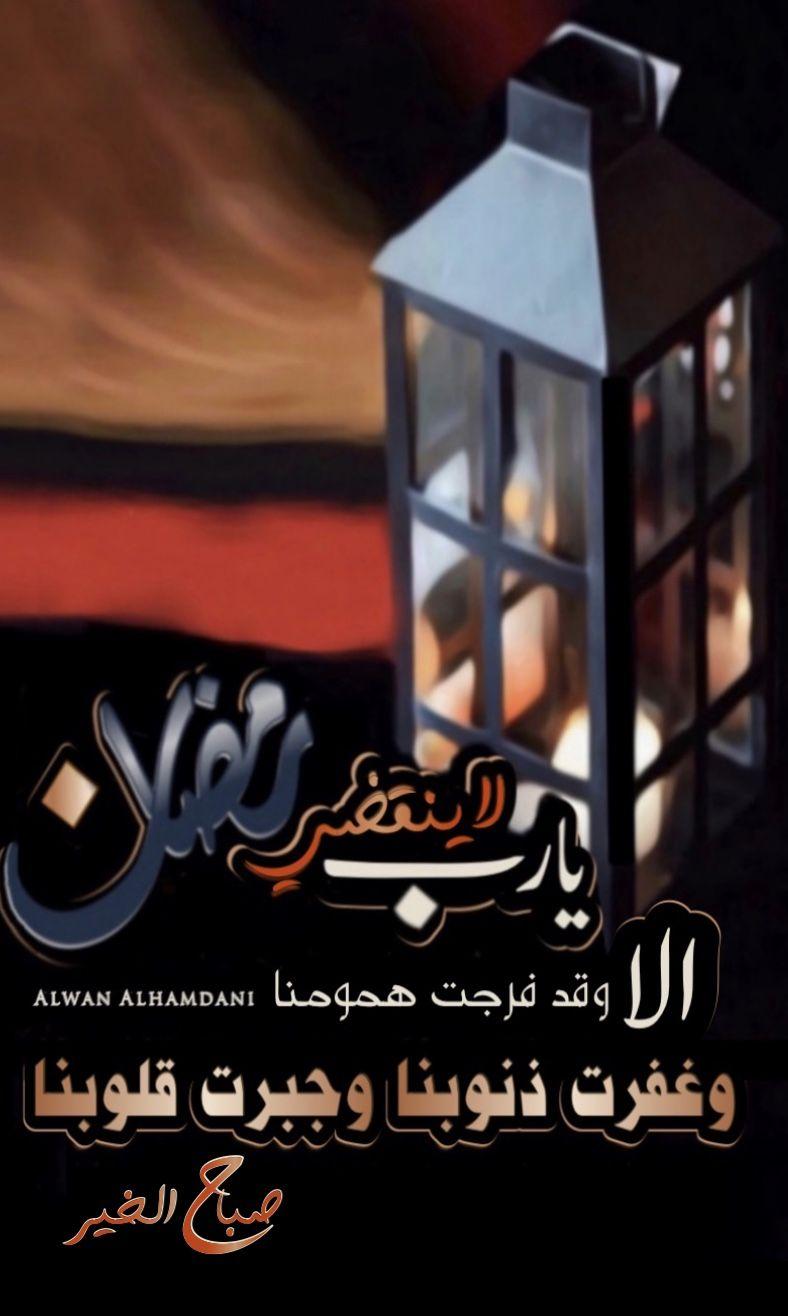 Pin By Alwan Alhamdani On صباح الخير Romantic Love Quotes Ramadan Romantic Love