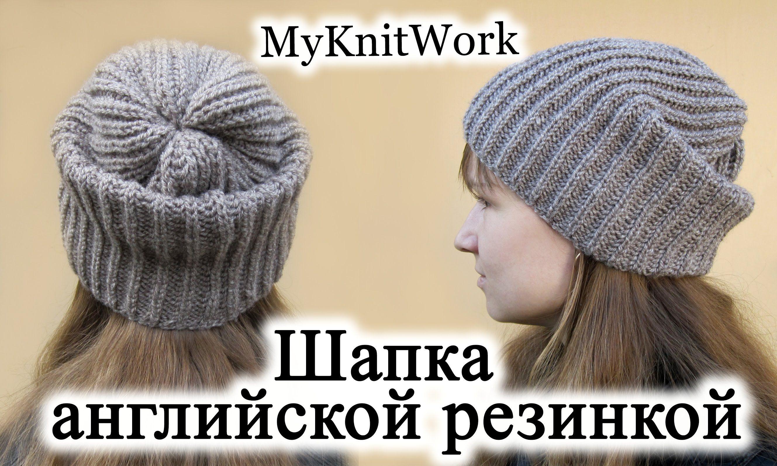 вязаная шапочка косами с отворотом схема