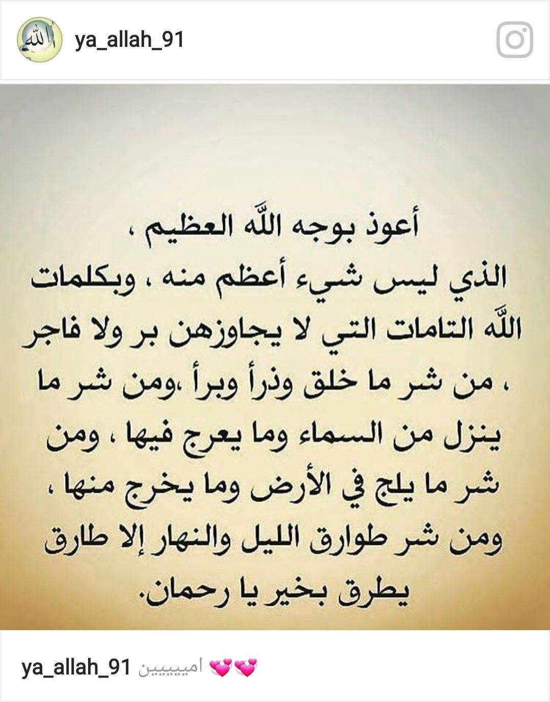 Pin By Lavender On دعاء إلى رب غفور Quotes Islamic Pictures Allah