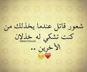 لول Emotions My Emotions Arabic Quotes
