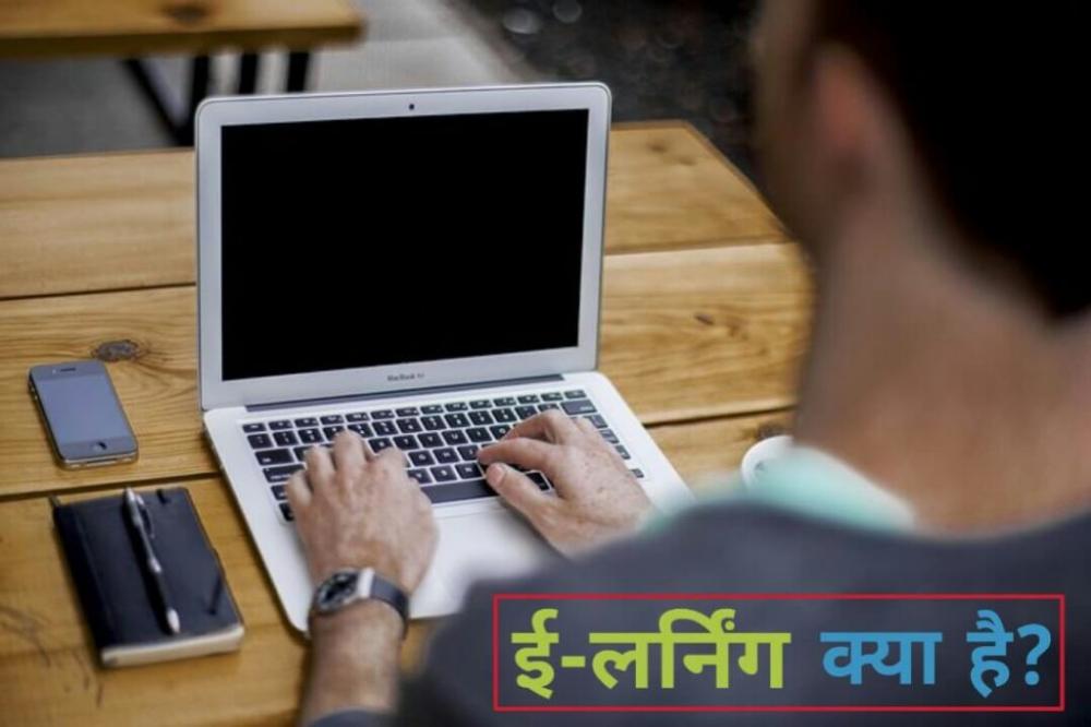 ईलर्निंग क्या है What is Elearning in Hindi