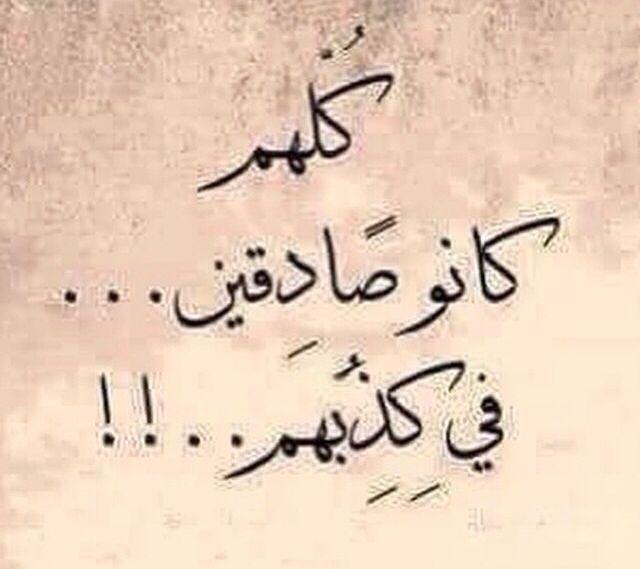 صادقين في الكذب Words Quotes Arabic Quotes Cool Words