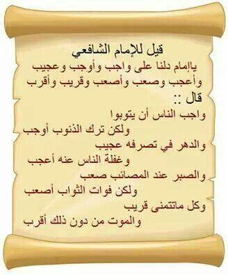 من اقوال الإمام الشافعي Language Quotes Proverbs Quotes Islamic Phrases