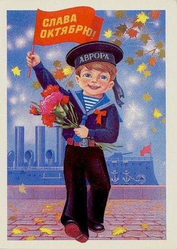 """Советские открытки к 7 ноября (Слава Великому Октябрю) """" ."""