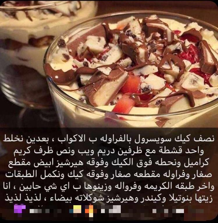 Pin By Soso On وصفات حلى كاسات Save Food Food Beef
