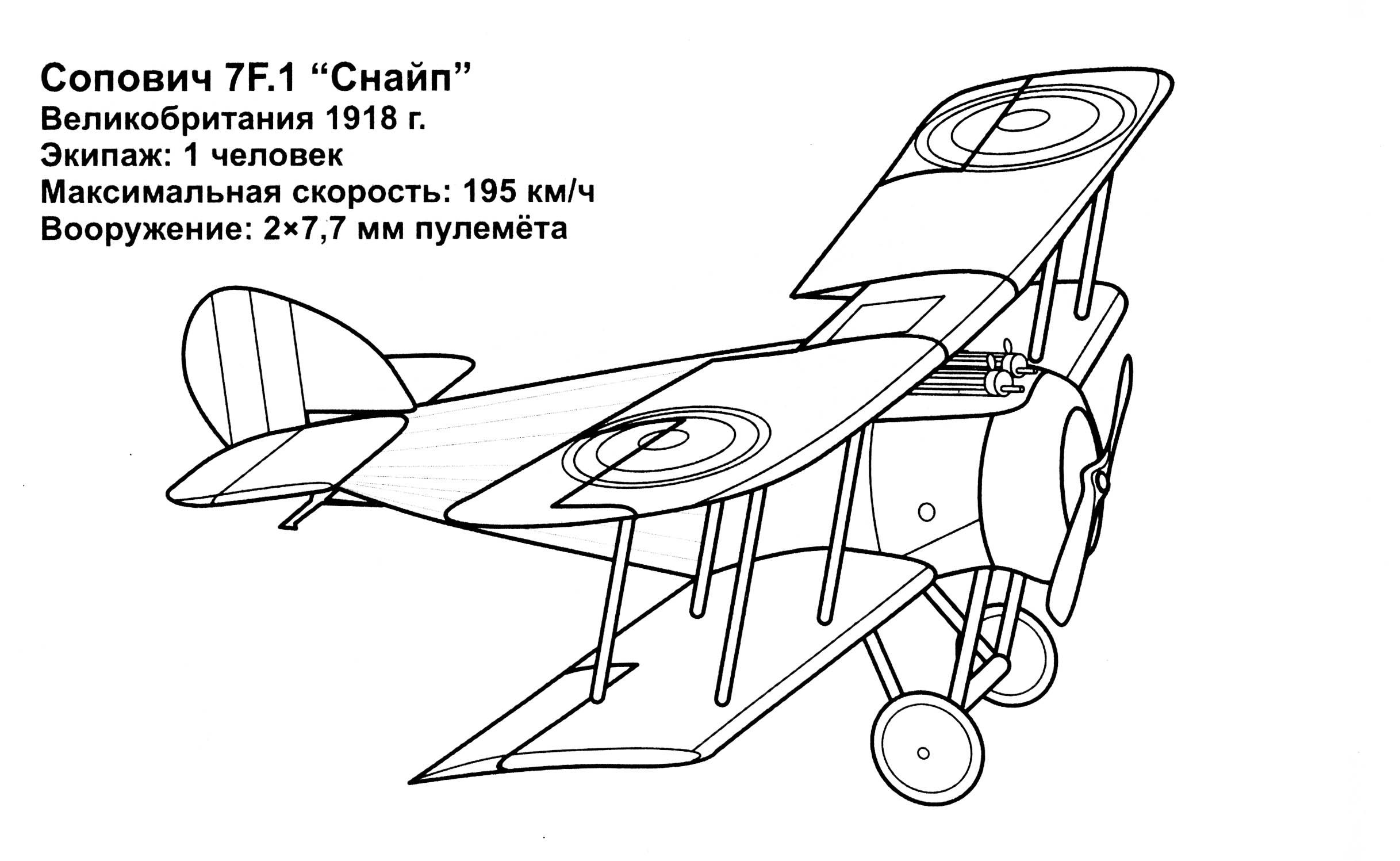 Toy Helicopter Coloring Page