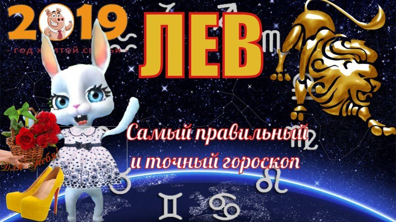 Поздравление с новым годом львам