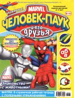 Человек-Паук и его друзья 2008 № 06 | Человек-паук, Паук ...