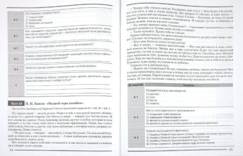 Уимы 2 класс канакина тест 10 с
