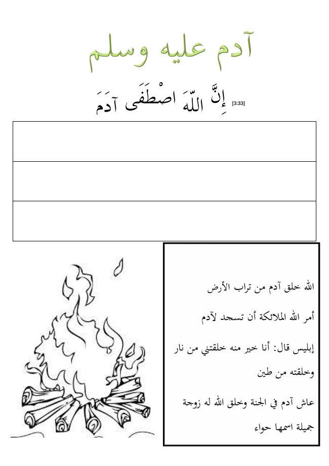 Printable Worksheets islamic studies worksheets : Simple Worksheet in arabic for children about prophet adam ...