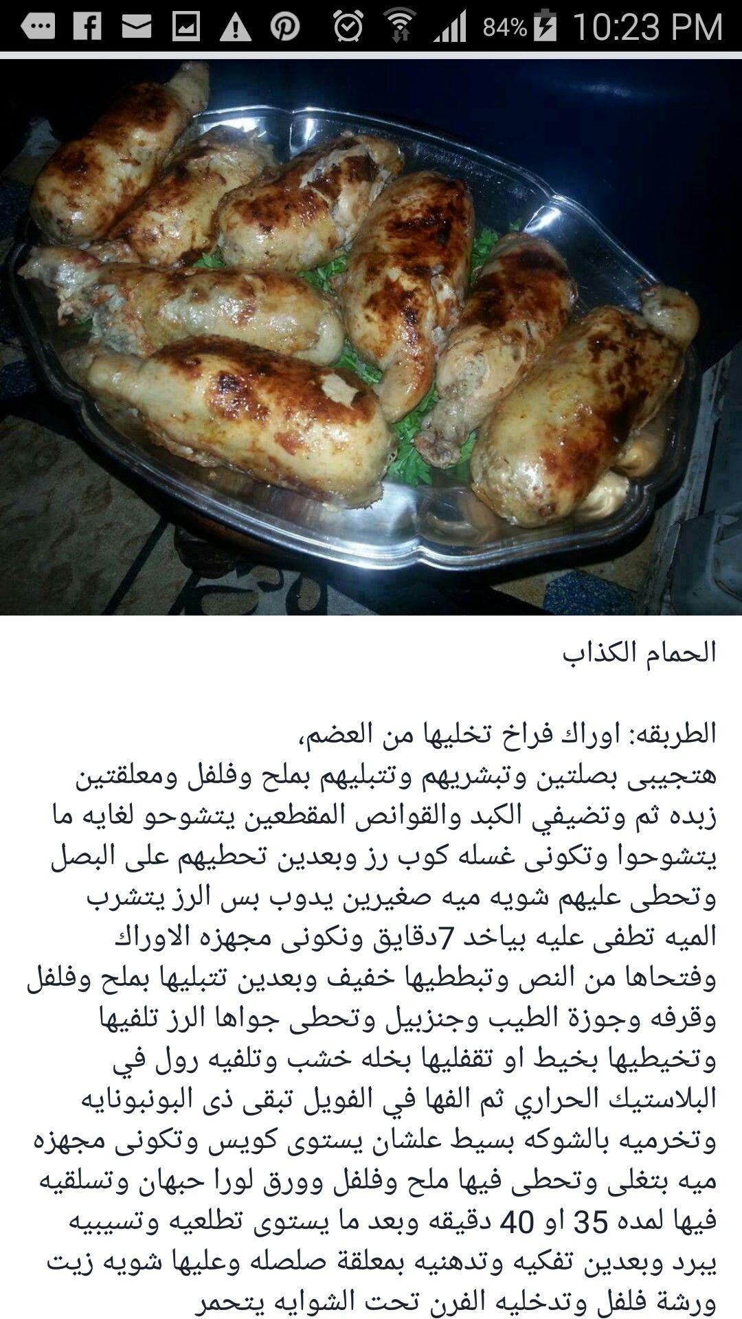 الحمام الكداب Recipes Food Arabic Food
