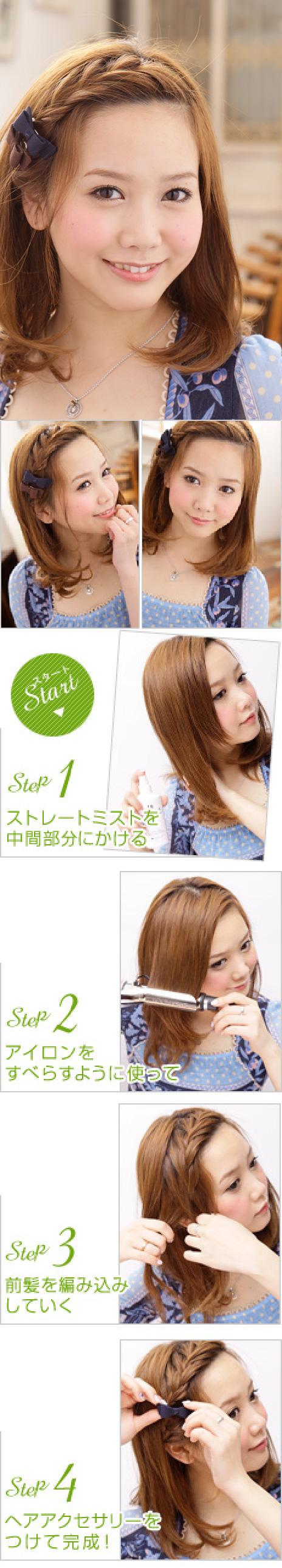 大人可愛い雰囲気の前髪編み込み 編み込み ヘアスタイル ロング 前髪