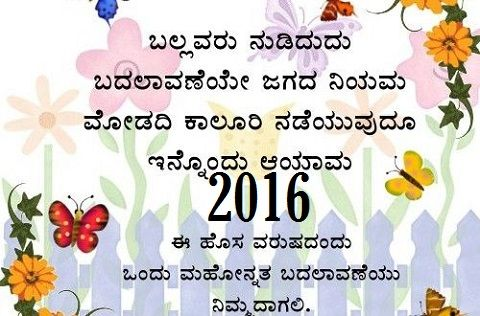 Happy New Year 2017 Kannada SMS Quotes Messages wishes Happy New - copy blueprint meaning in kannada