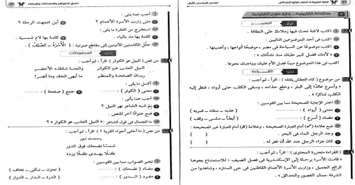 شبكة الروميساء التعليمية نماذج امتحانات اللغة العربية للصف الرابع ترم اول 2 Bullet Journal Journal
