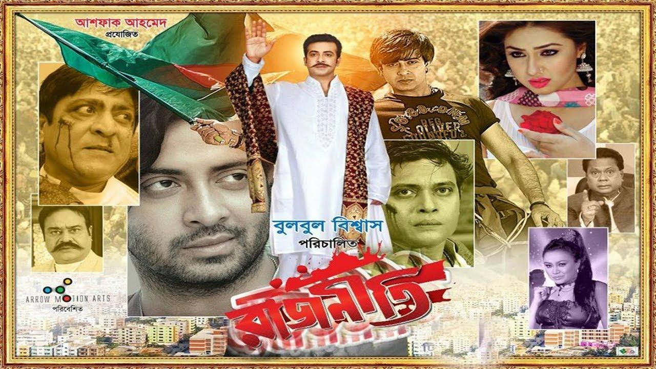 Rajneeti 2017 Shakib Khan Apu Biswas Bangla Movie Full Hd