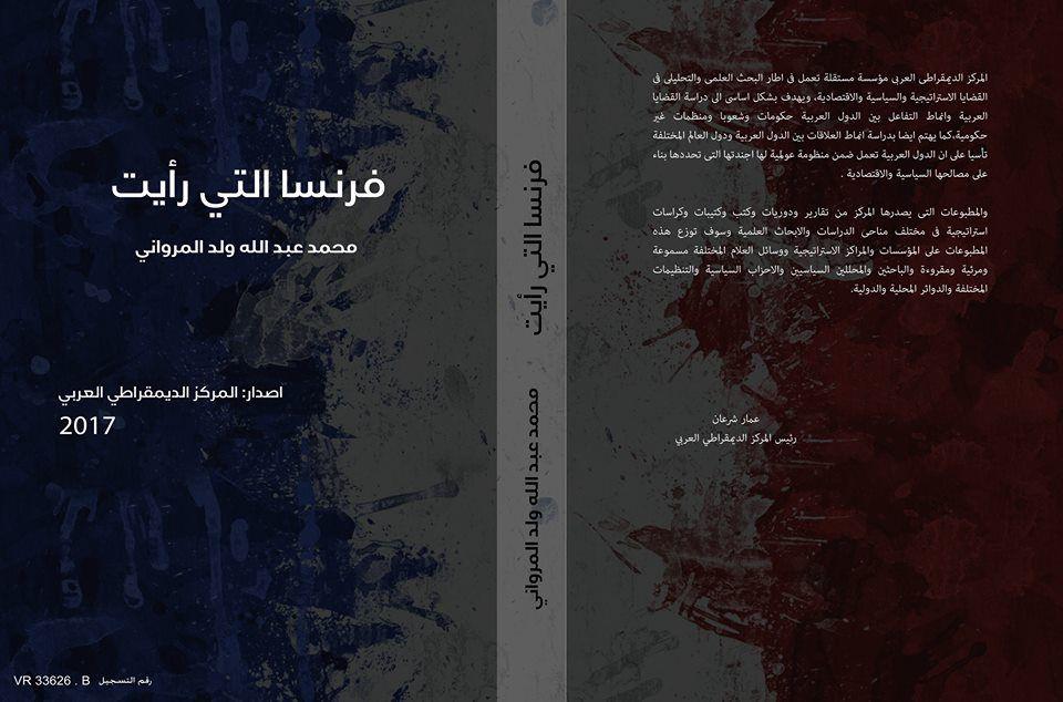 المؤلف محمد عبد الله ولد المرواني تحميل الكتاب نسخة Pdf فرنسا التي رأيت الطبعة الأولى 2017 كتاب فرنسا التي رأيت جميع حقوق الطبع محفوظة للمركز الديمقرا