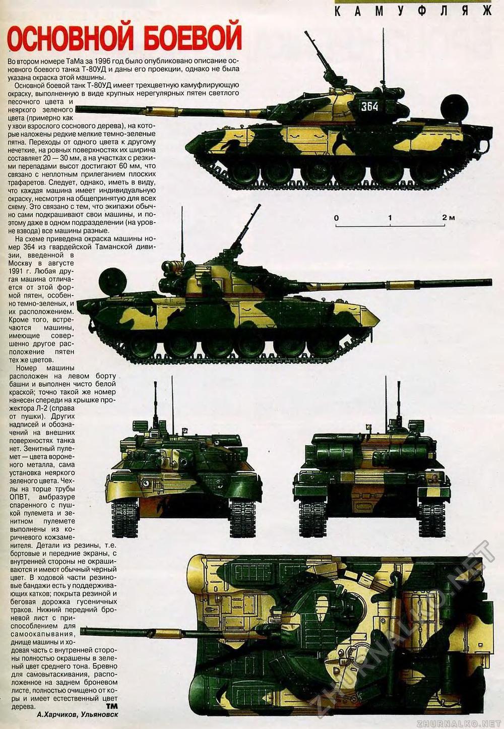 tanque principal de batalla sovietico (ruso) T80.