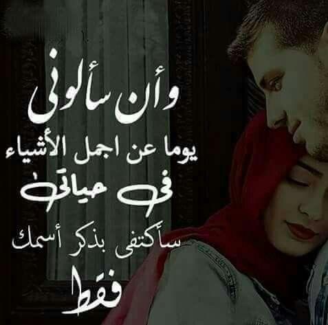 صور رومانسيه أجمل الصور الرومانسية مكتوب عليها كلام حب بفبوف Love Quotes For Girlfriend Love Words Arabic Love Quotes