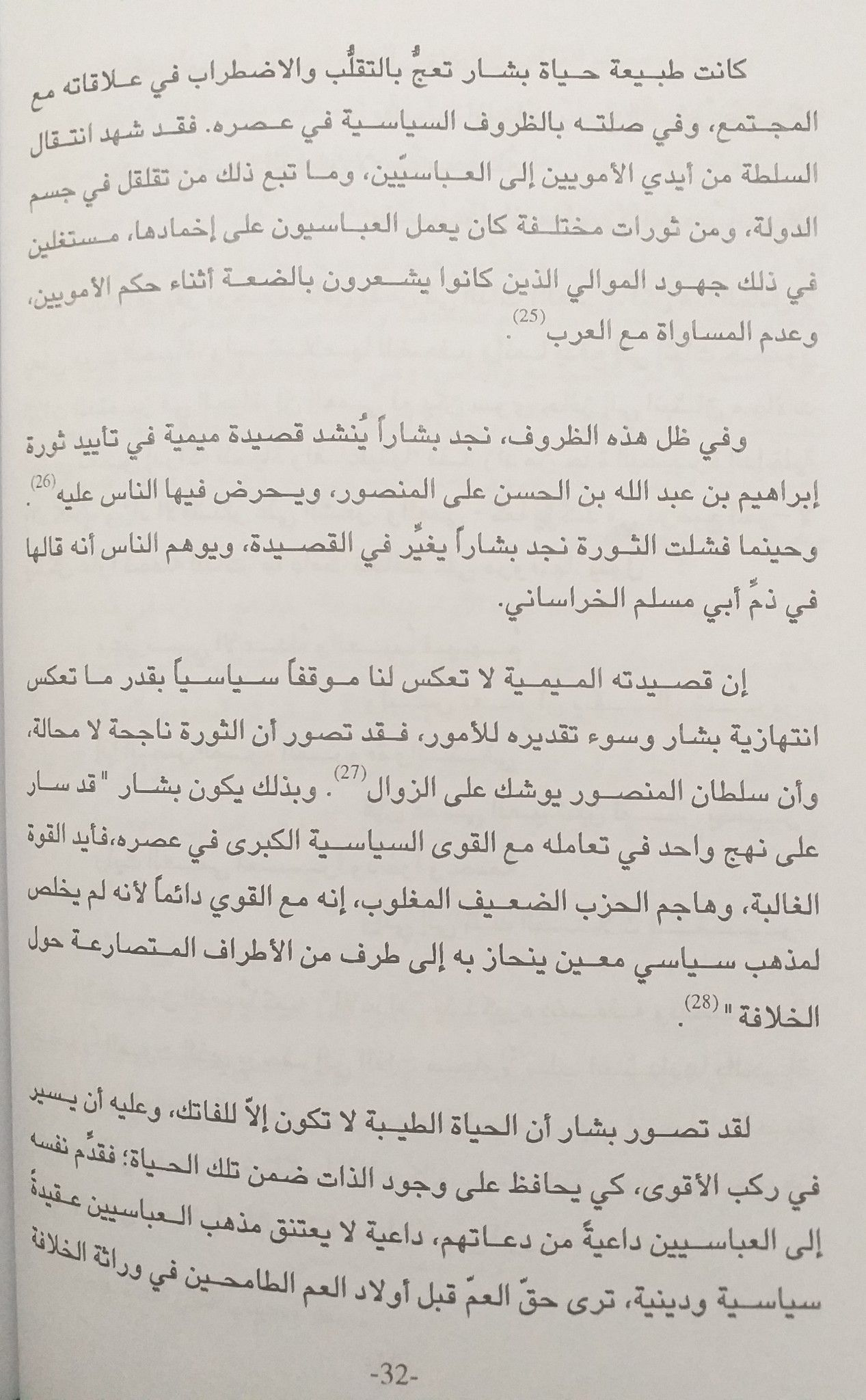 جماليات الأنا في الخطاب الشعري دراسة في شعر بشار بن برد Sheet Music