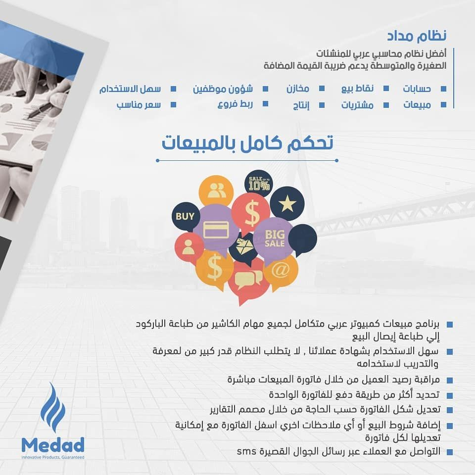 Medaderp Ksa أفضل برنامج حسابات عربي نظام مداد Big Sale Blog Posts Blog