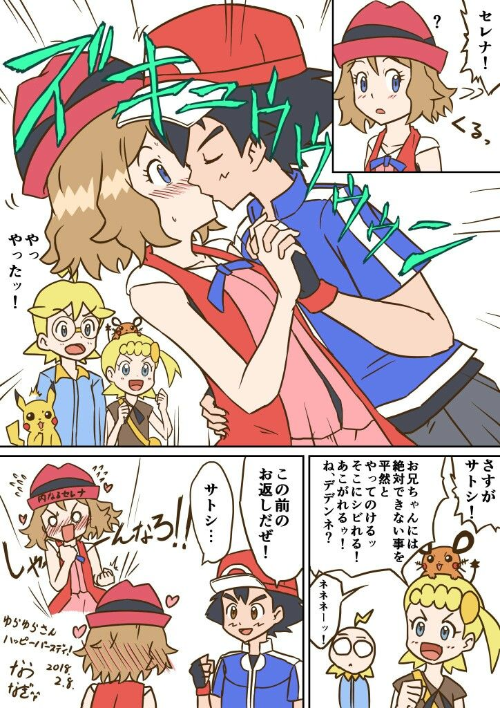 Kawaii 3 Pokemon ash and serena, Pokemon characters