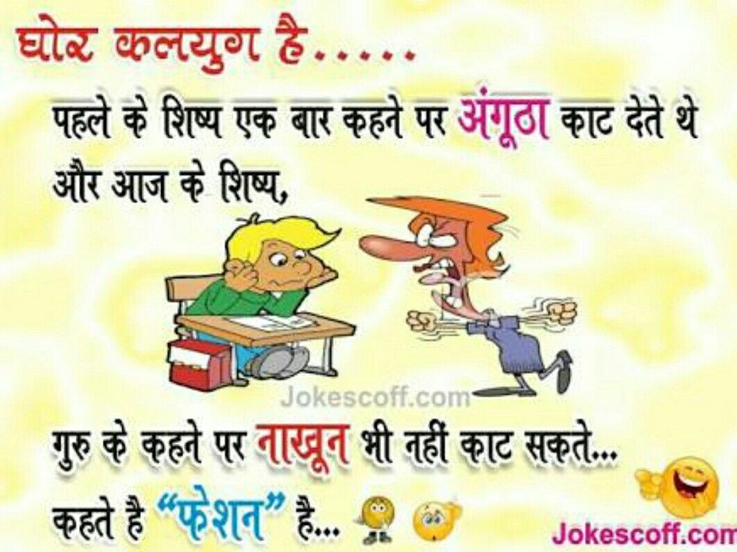 Funny Motivational Quotes In Hindi For Students 2
