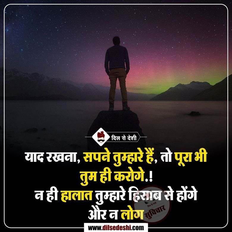 Dilsedeshi suvichar Motivational picture quotes