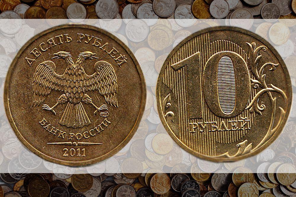 Какие десятирублевые монеты ценятся фото