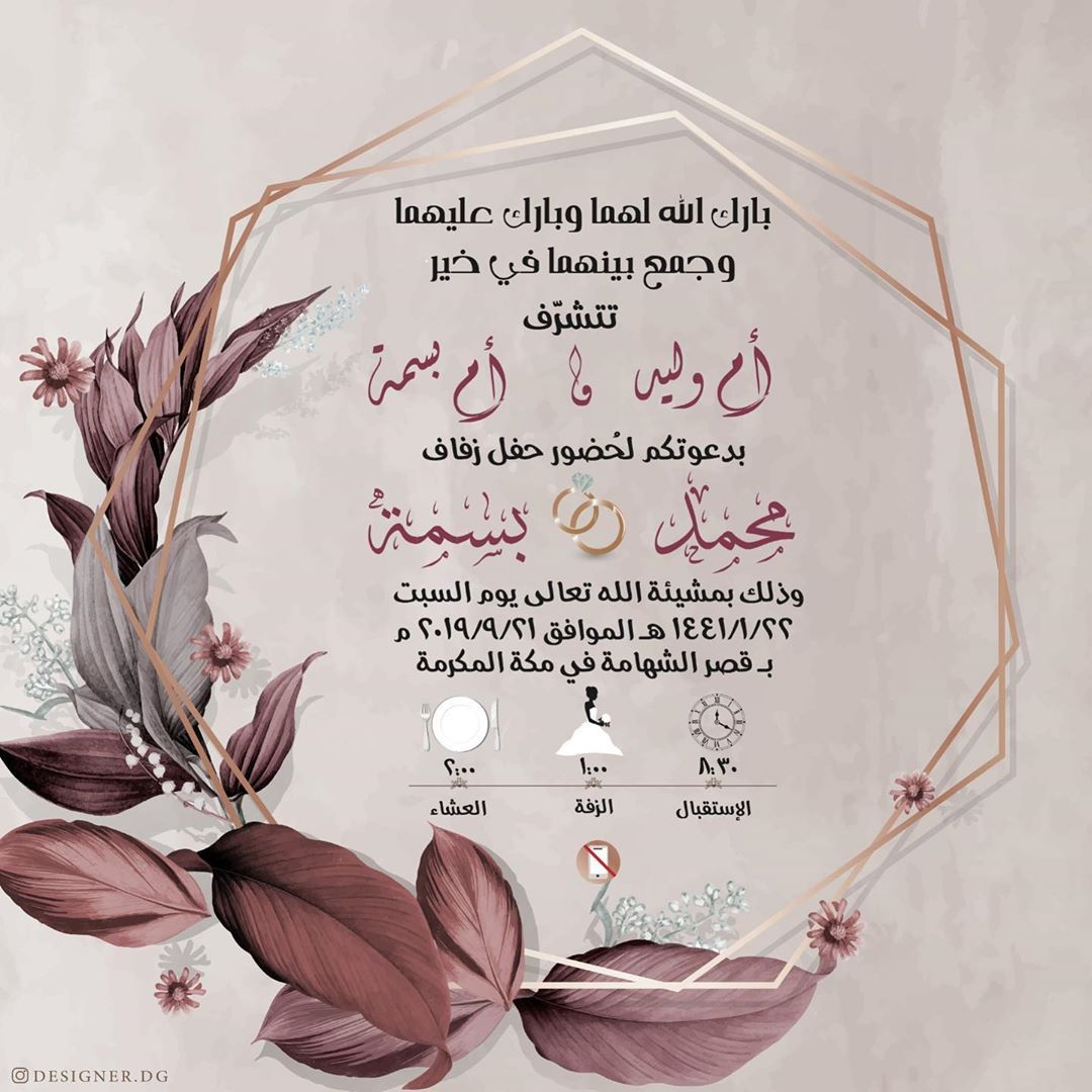 تصاميم دعوات الكترونية كروت On Instagram دعوة واتس بارك الله Simple Wedding Invitation Card Wedding Invitation Card Design Wedding Invitation Background