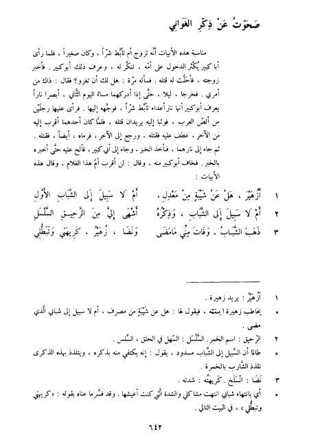 موسوعة الشعر العربي ايليا حاوي In 2020 Word Search Puzzle Words Internet Archive
