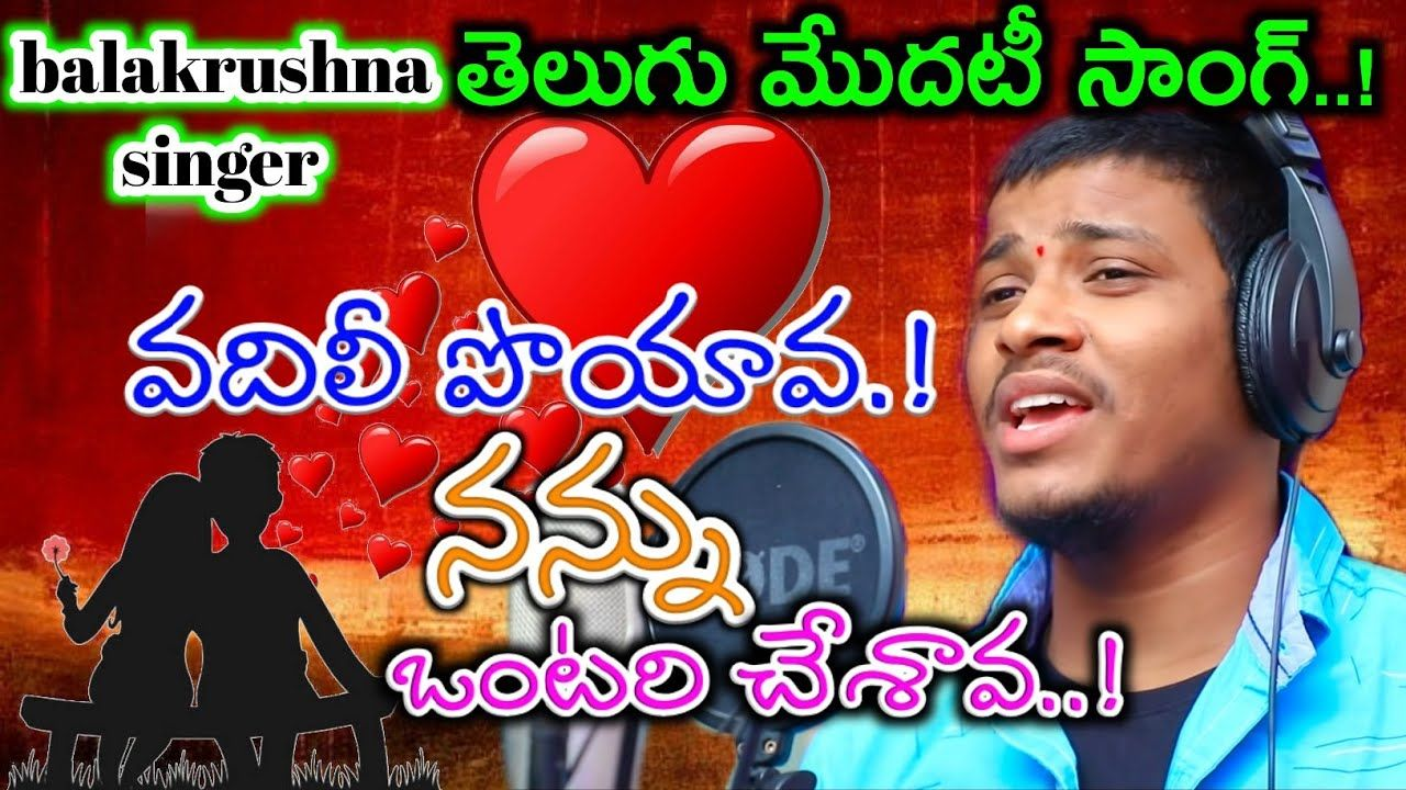 vadili pothunnava nannu ontari chesava love song Download in 2020 | Dj songs,  Emotional songs, Audio songs