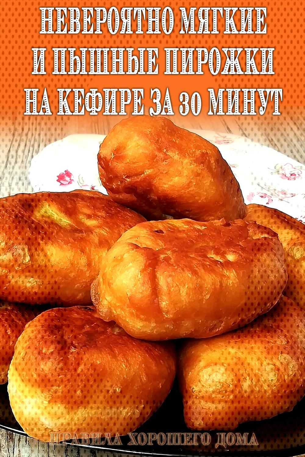 soft and lush kefir pies in 30 minutes - soft and lush kefir pies in 30 minutes – -