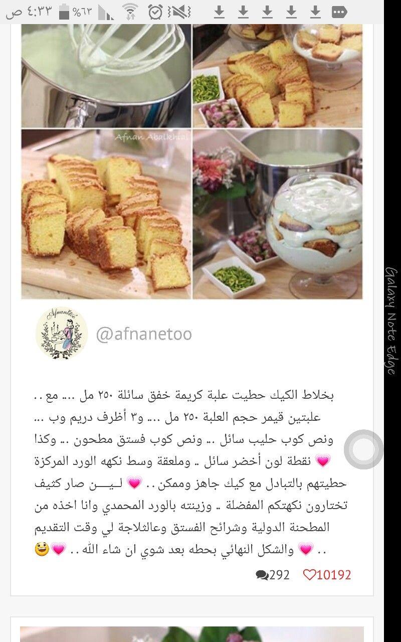 Pin By Sos Soo On كيك Food Arabic Food Cake Cookies