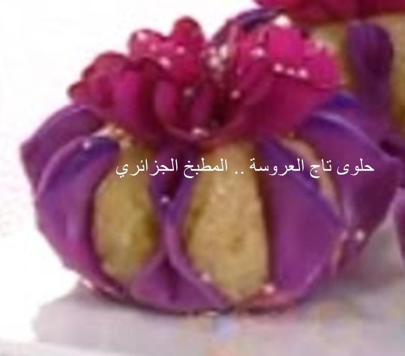 حلوى تاج العروسة المطبخ الجزائري Vegetables Food Cabbage