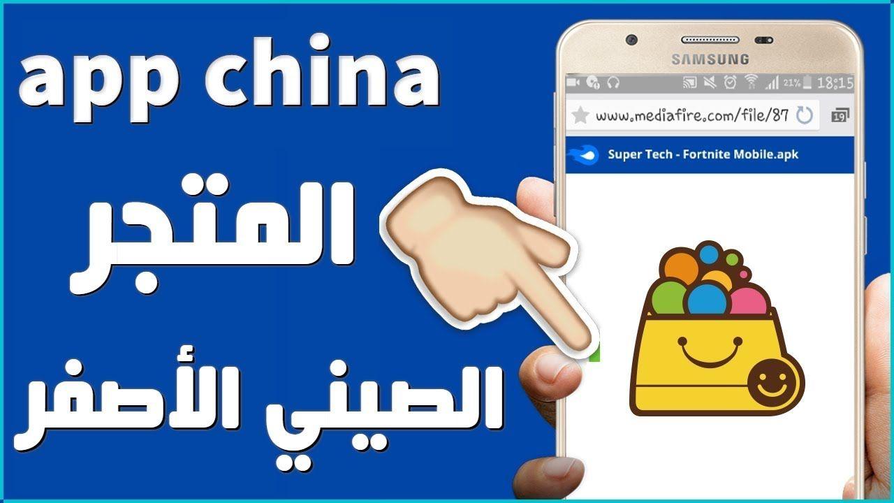 تحميل برنامج App China المتجر الصيني الاصفر اب تشاينا 2020 للاندرويد معر App China Samsung
