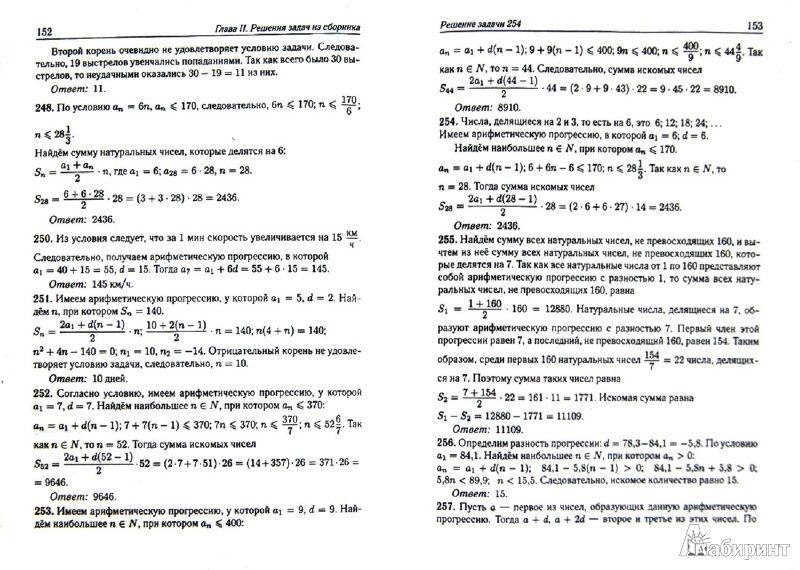 Математики гиа 9 класс лысенко 2017 ответы онлайн