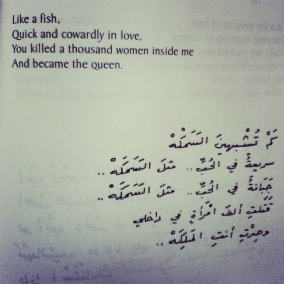 Nizar Qabbani Poetry Rumi Love Quotes Words Quotes Poetry Words