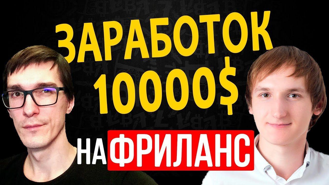 Фрилансер как зарабатывать работа в москве бухгалтер на удаленном доступе вакансии москва