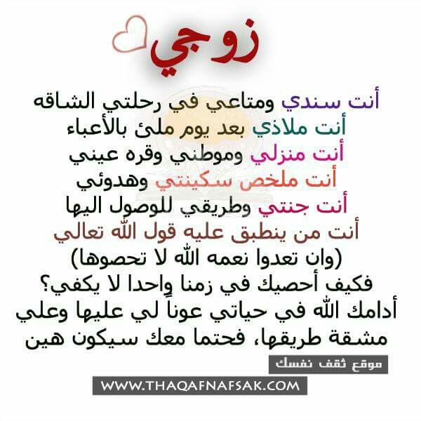 Pin By Salnagar On زوجي Arabic Love Quotes Quotes Roman Love