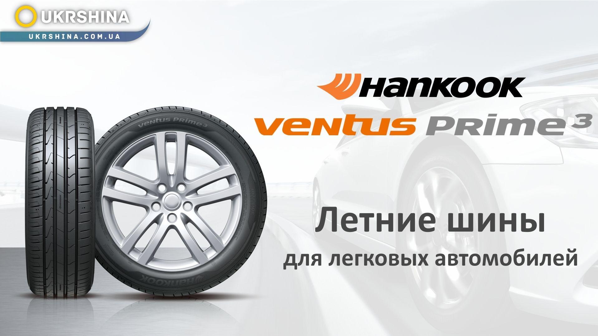 Letnie Shiny Hankook Ventus Prime 3 K125 2019 Ot Ukrshina I Vianor Http Bit Ly 2wfwomh Shina Letnie Modeli Koleso