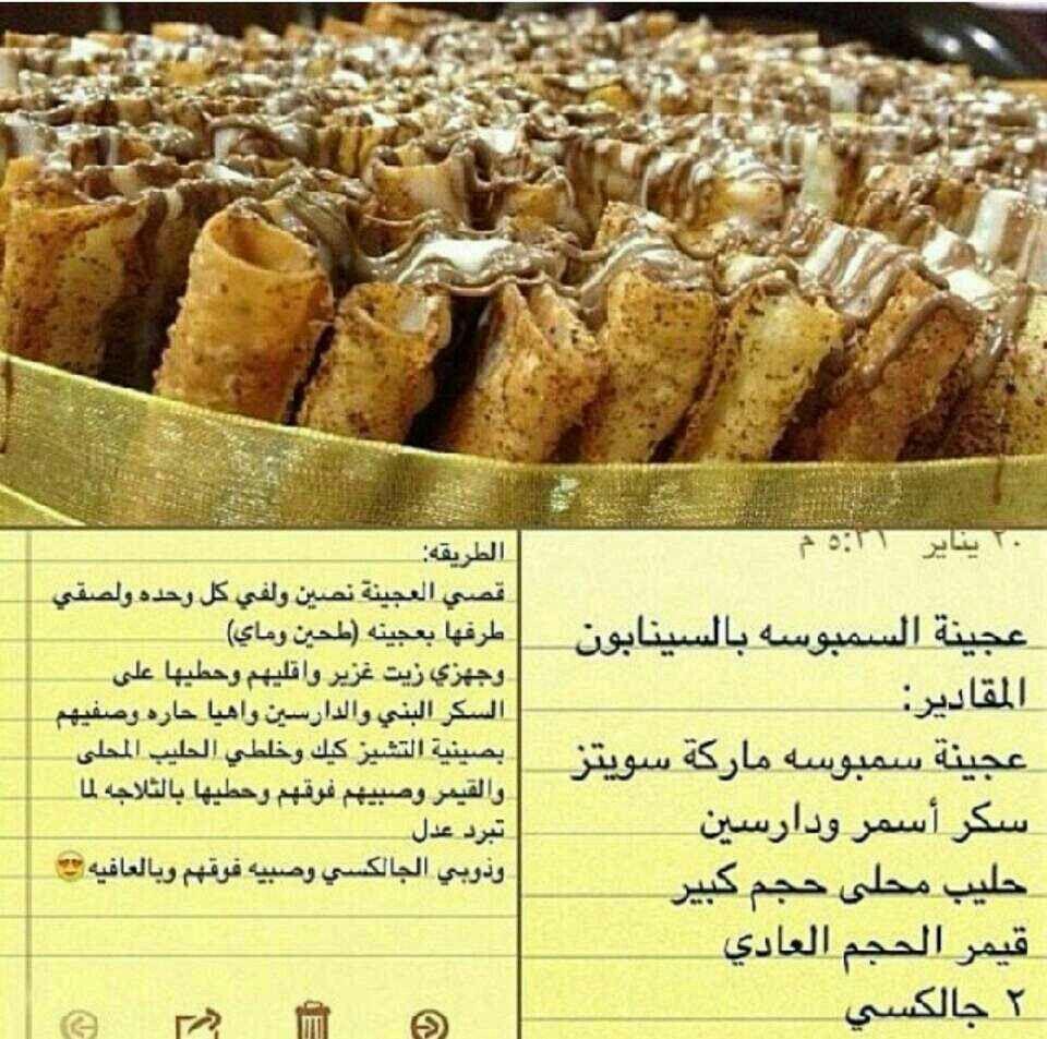 Pin By مســــاحات إبداع On Cook Palestinian Food Food Cooking
