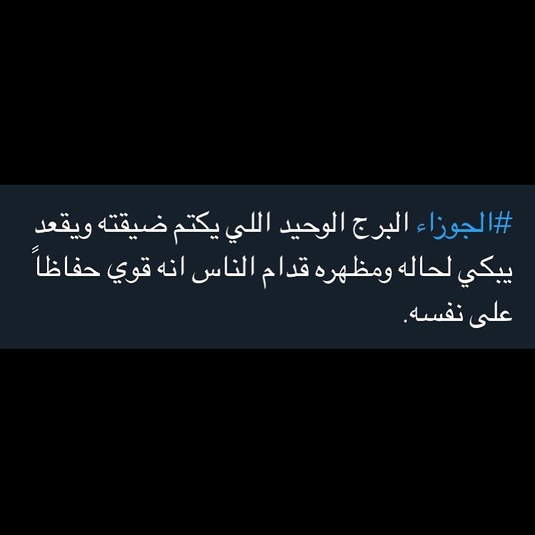 Foregeminii On Instagram Gemini الجوزاء برج الجوزاء Beautiful Arabic Words Funny Arabic Quotes Arabic Tattoo Quotes