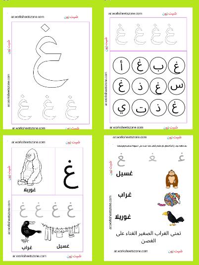 ورقة عمل حرف الغين للاطفال أوراق عمل للأطفال شيت زون Crafts For Kids Crafts Books